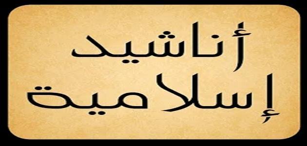بالصور اغاني دينية اسلامية , اناشيد دينية اسلاميه لراحه النفسية 2693 1