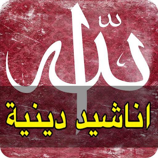 بالصور اغاني دينية اسلامية , اناشيد دينية اسلاميه لراحه النفسية