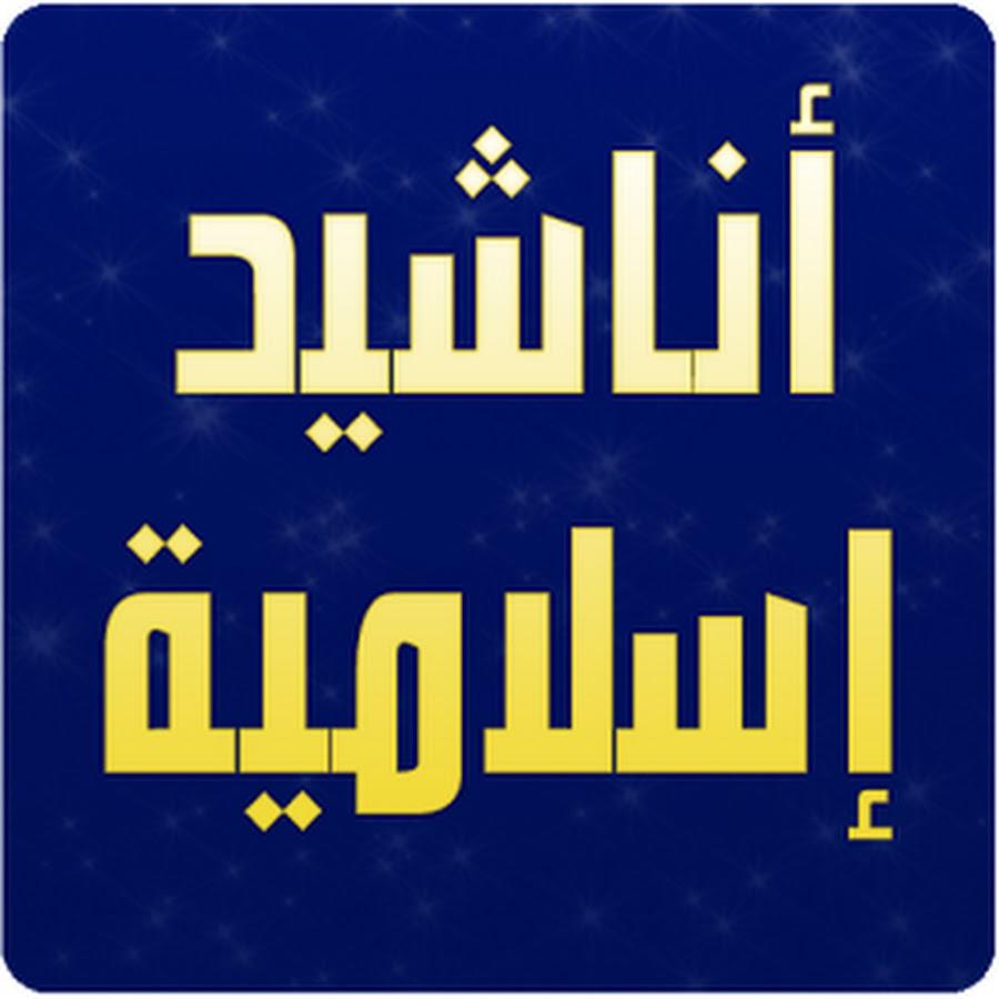 بالصور اغاني دينية اسلامية , اناشيد دينية اسلاميه لراحه النفسية 2693