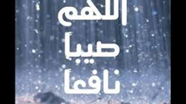 صورة دعاء نزول المطر , الدعاء المستجاب لنزول المطر