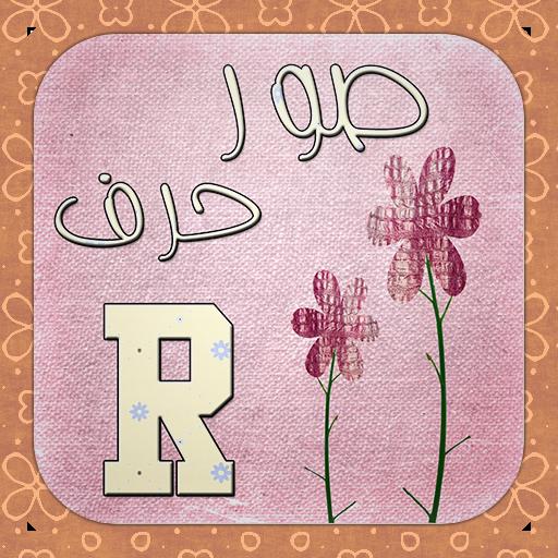 صورة صور حرف r , صور مميزه لحرف R