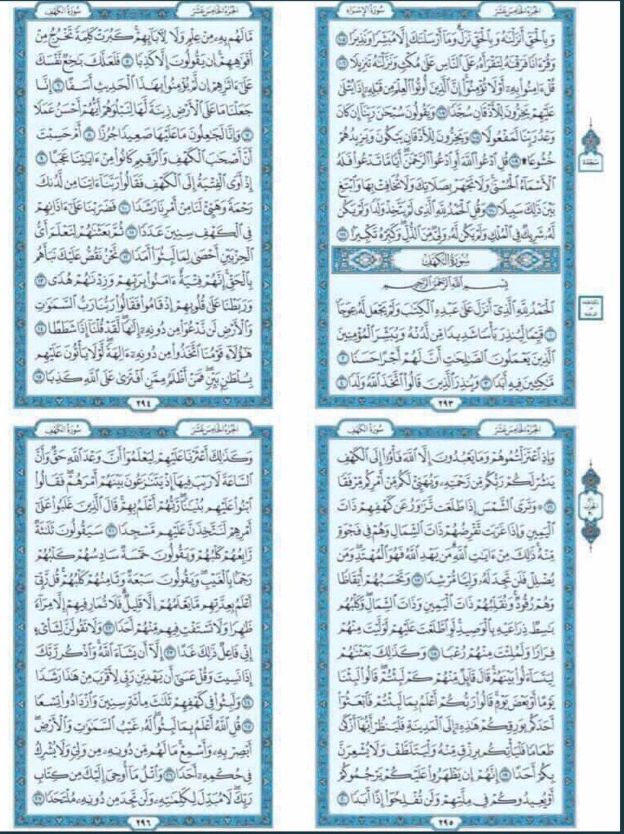 صورة صور سورة الكهف , لماذا نقرا سوره الكهف يوم الجمعه وفضلها العظيم فى صور