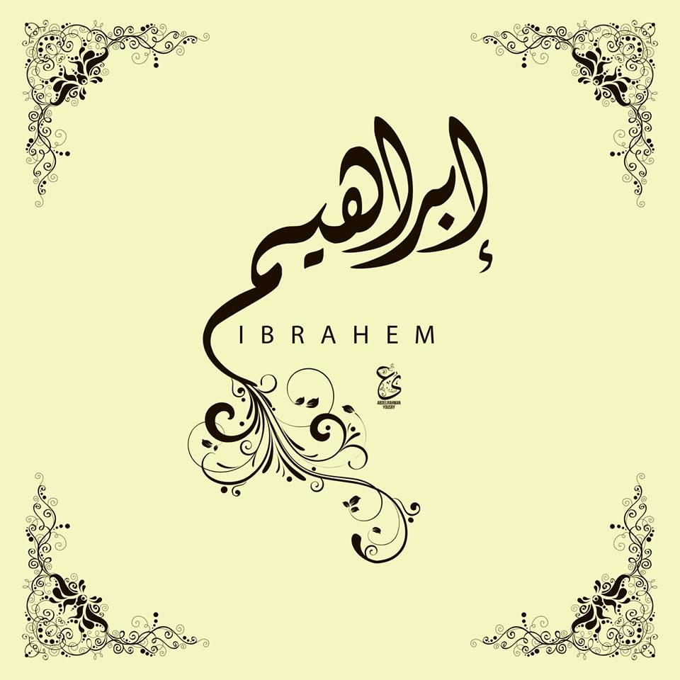 صورة معنى اسم ابراهيم , حصريا معنى اسم ابراهيم وصفات حامل الاسم فيديو