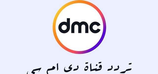 صورة تردد قناة dmc , حصرى تردد مجموعه قنوات الدى ام سى بين يديك