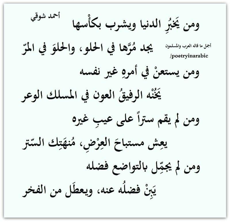 بالصور شعر احمد شوقي , من روائع الشاعر احمد شوقى 4391 3