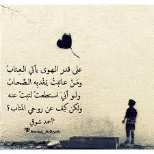 بالصور شعر احمد شوقي , من روائع الشاعر احمد شوقى 4391 5