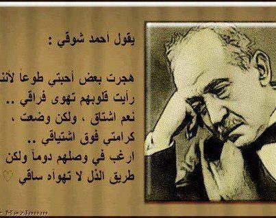 بالصور شعر احمد شوقي , من روائع الشاعر احمد شوقى 4391 7