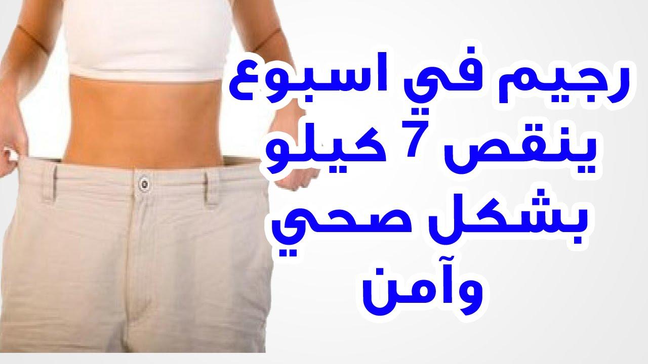 صورة رجيم قاسي لمدة اسبوع , رجيم قاسى وسريع يفقدك الكثير من الوزن