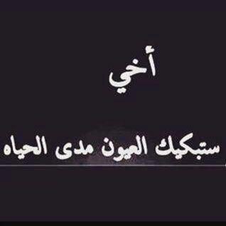 بالصور شعر عن فراق الاخ , اشعار حزينه عن فراق الاخ صور 4604 1