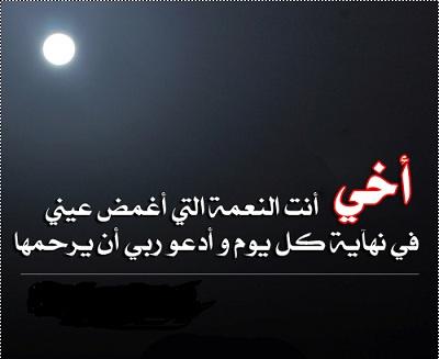 بالصور شعر عن فراق الاخ , اشعار حزينه عن فراق الاخ صور 4604 2