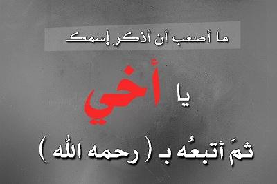 بالصور شعر عن فراق الاخ , اشعار حزينه عن فراق الاخ صور 4604 4