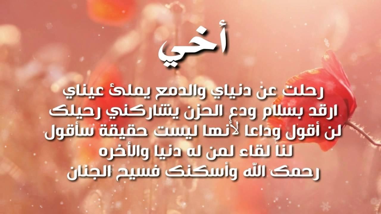 بالصور شعر عن فراق الاخ , اشعار حزينه عن فراق الاخ صور 4604