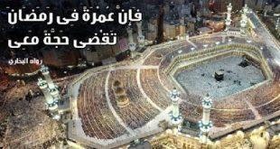 العمرة في رمضان , العمرة فى رمضان فهى بمثابة حجة