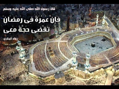 صورة العمرة في رمضان , العمرة فى رمضان فهى بمثابة حجة