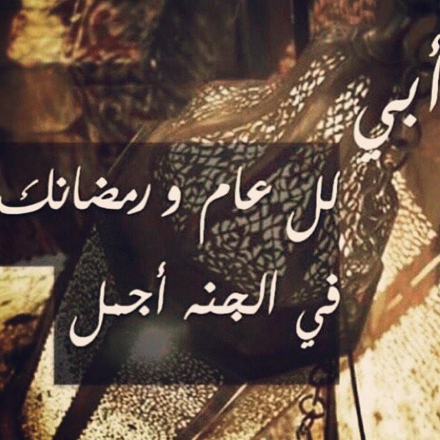 صور رمضان بدون ابي , رمضان بدون ابى الغالى رحمه الله