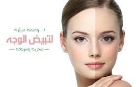 صورة خلطات طبيعيه لتبيض الوجه , ما هى الخلطات الطبيعية للوجه