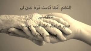 بالصور دعاء الميت , افضل الدعاء للمتوفى 6255 5