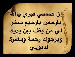بالصور دعاء الميت , افضل الدعاء للمتوفى 6255 8