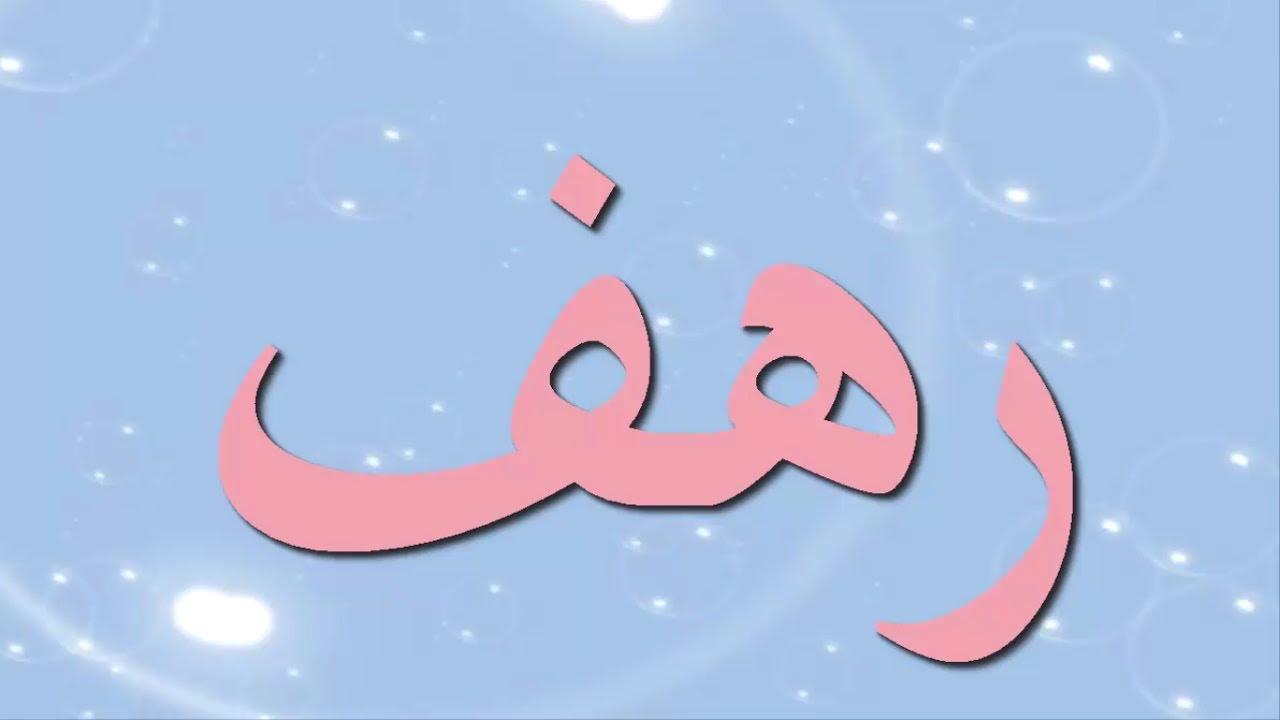 بالصور معنى اسم رهف , اسم رهف له معنى جميل فما معناه 1016 1