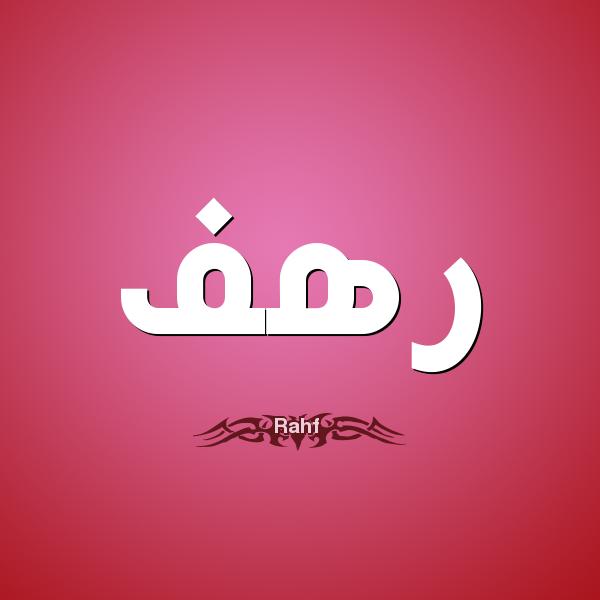 صور معنى اسم رهف , اسم رهف له معنى جميل فما معناه