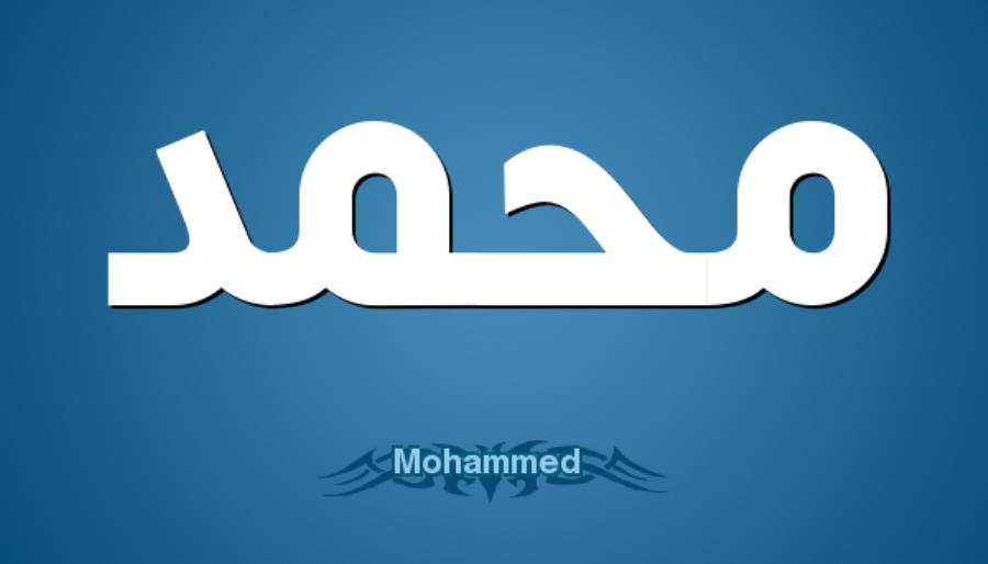 صور معنى اسم محمد , ما معنى اسم محمد