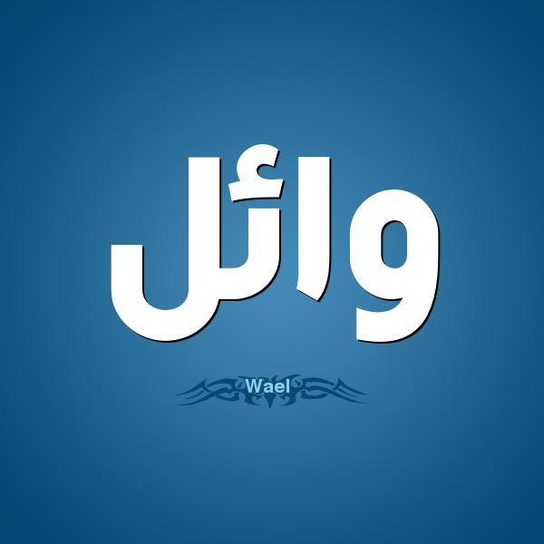 صور معنى اسم وائل , ما معنى اسم وائل