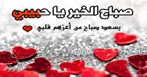 صورة صباح الخير حبيبتي , عبارات رومانسيه للصباح
