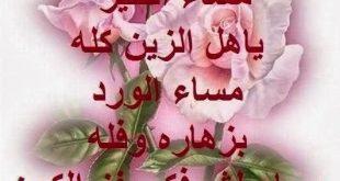 صوره رسائل مساء الخير حبيبي , عبارات رومانسيه عن مساء الخير