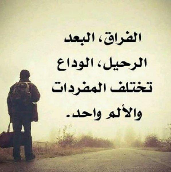 بالصور كلام زعل وفراق , اجمل كلام عن الفراق 1223 2