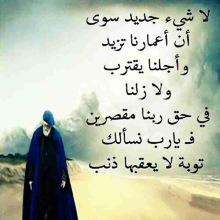 بالصور كلام زعل وفراق , اجمل كلام عن الفراق 1223 4