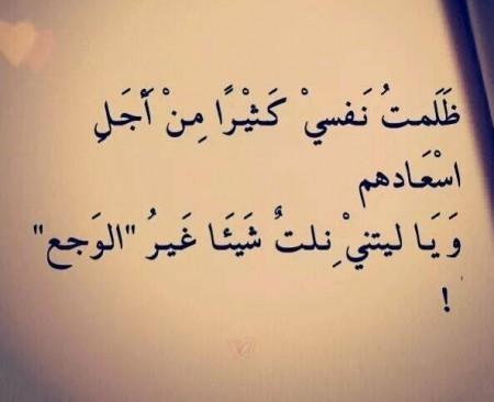بالصور كلام زعل وفراق , اجمل كلام عن الفراق 1223