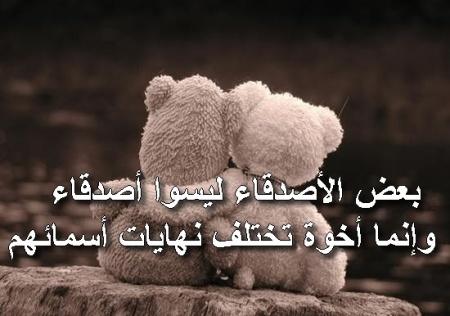 صورة تعبير عن الصداقة , اجمل ماقيل عن الصداقه