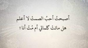 صوره كلام عن الحزن , عبارات حزينه