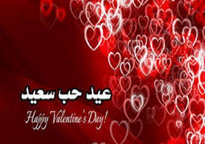 رسائل عيد الحب اجمل رسائل عيد الحب مساء الورد
