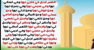 صوره دعاء الذهاب الى المسجد , دعاء الذهاب للصلاة