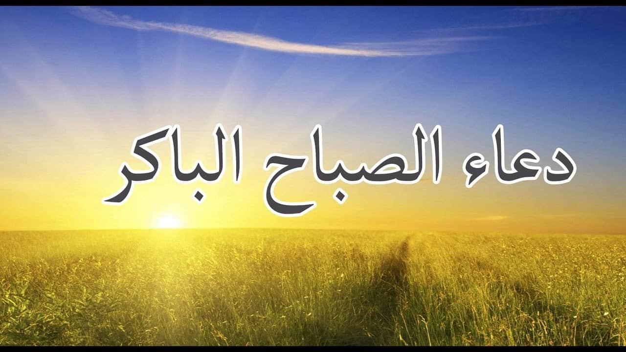 صورة دعاء الصباح بالصور , ادعية قصيرة للصباح