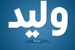 صور معنى اسم وليد , ما هو معنى اسم وليد!!