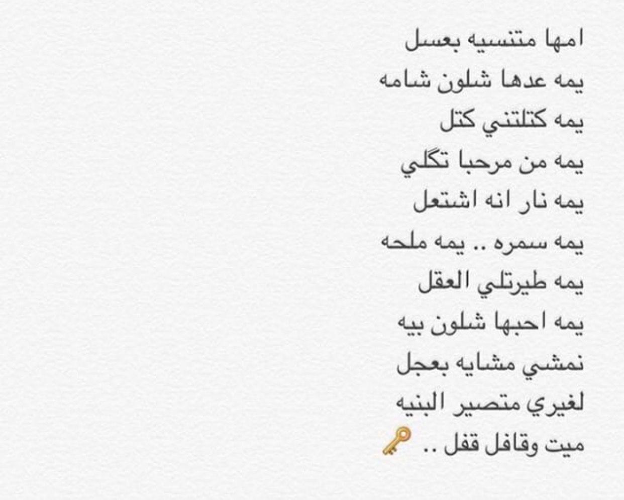 صوره شعر عراقي شعبي , افضل ما قيل في الشعر العراقي