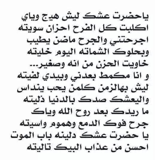 بالصور شعر عراقي شعبي , افضل ما قيل في الشعر العراقي 2213 2