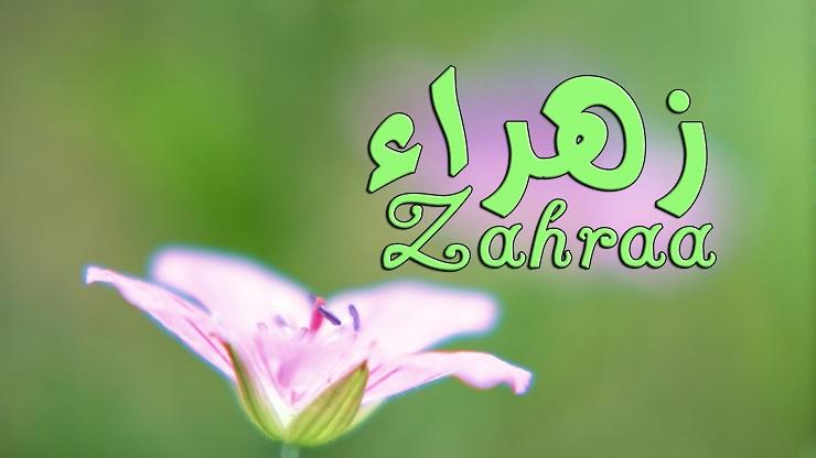 صور اسم زهراء , معنى اسم زهراء