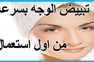 صورة خلطات تفتيح الوجه , وصفات لتفتيح البشرة