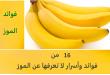 صور ماهي فوائد الموز , فائدة اكل الموز