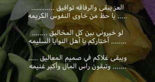 صور قصيدة مدح الخوي الكفو , اجمل قصيدة في مدح الكفو