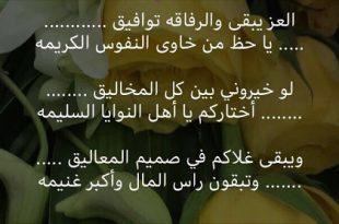 صورة قصيدة مدح الخوي الكفو , اجمل قصيدة في مدح الكفو