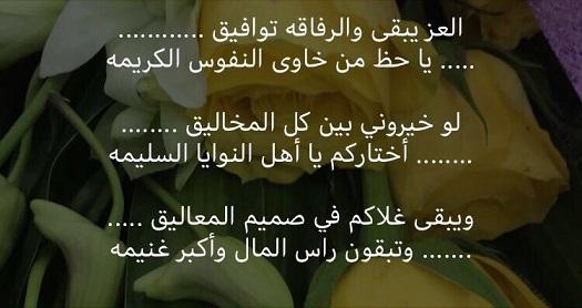 قصيدة مدح الخوي الكفو