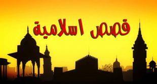 صوره قصص اسلاميه , اروع القصص الاسلامية