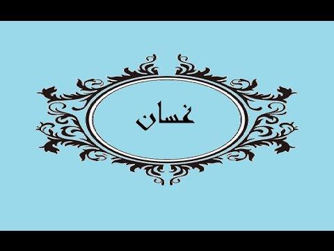 بالصور معنى اسم غسان , معاني الاسماء غسان 2289 1