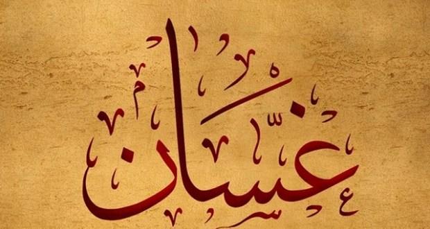 صور معنى اسم غسان , معاني الاسماء غسان