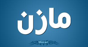 صوره معنى اسم مازن , معاني الاسماء مازن