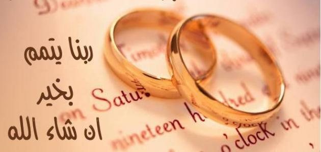 بالصور كلمات تهنئة بالزواج , ارق كلمات التهنئة 2293 4